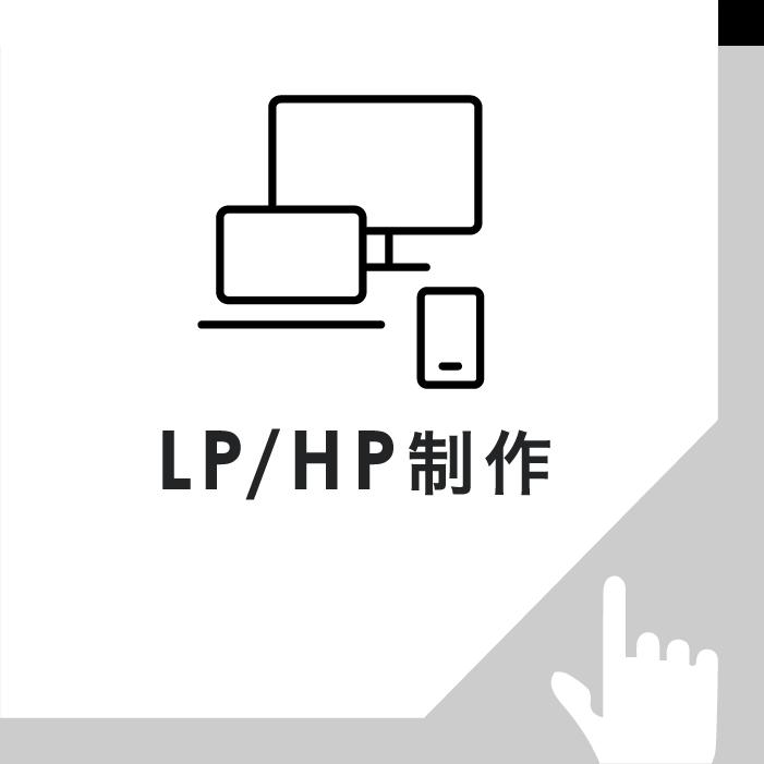 LP/HP制作