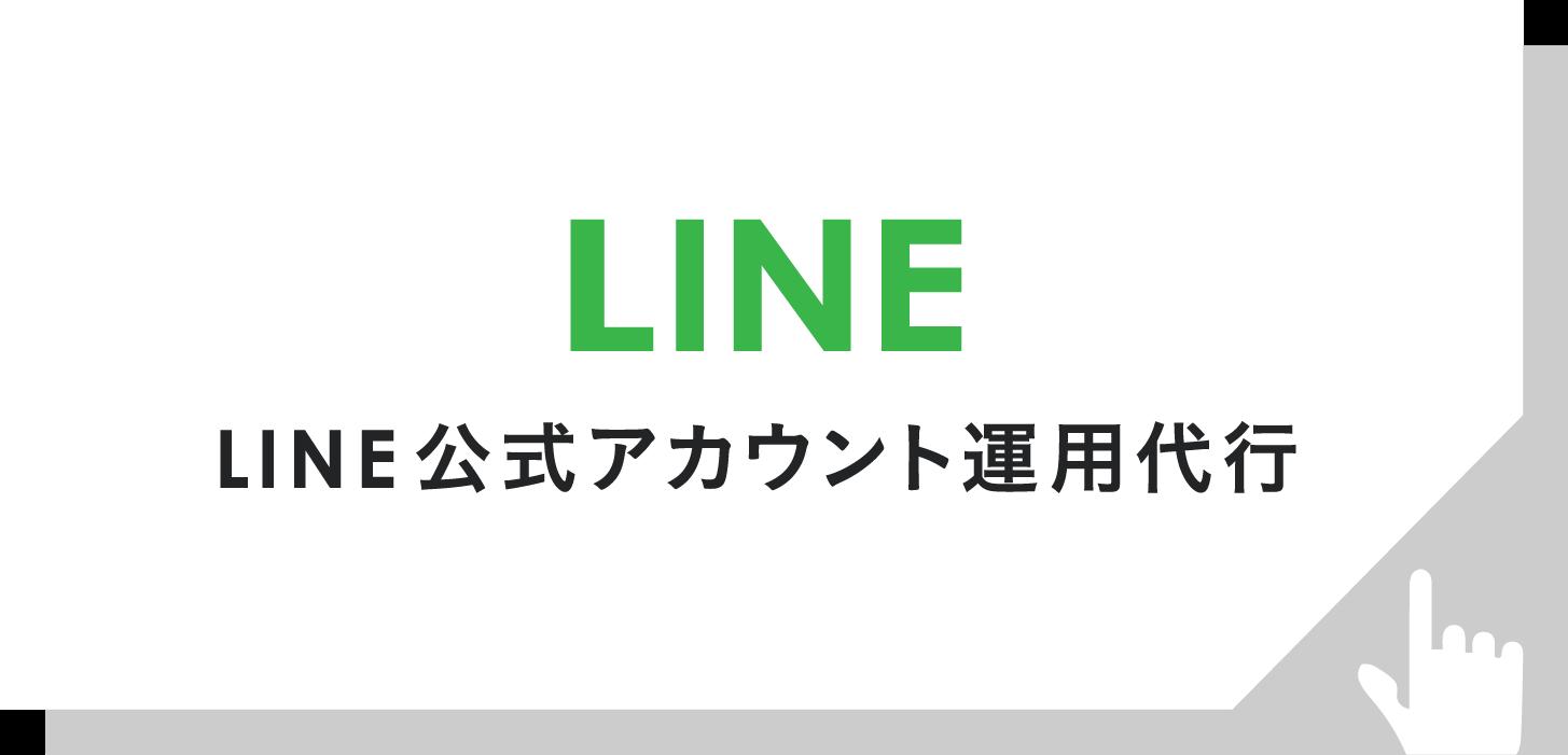 LINE公式アカウント運用代行